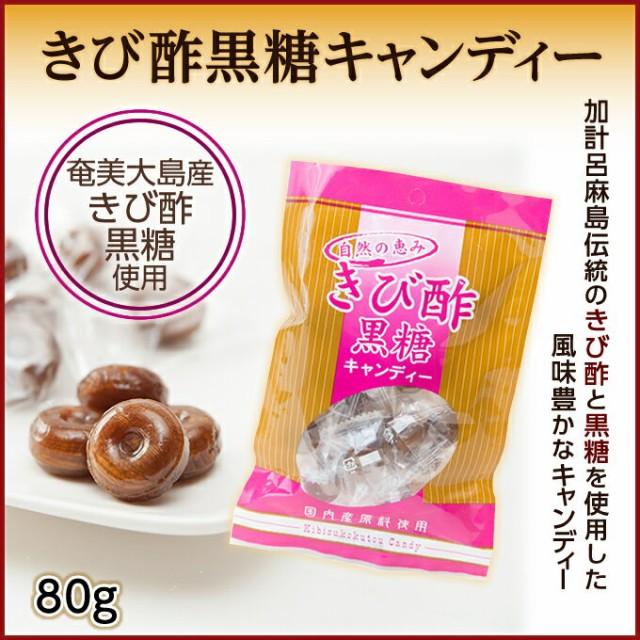 黒砂糖 お菓子 奄美大島 きび酢黒糖キャンディー 80g