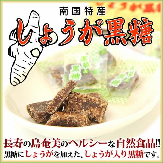 生姜黒糖 生姜糖 川畑食品150g 個包装 加工黒糖 黒砂糖 お菓子 お土産