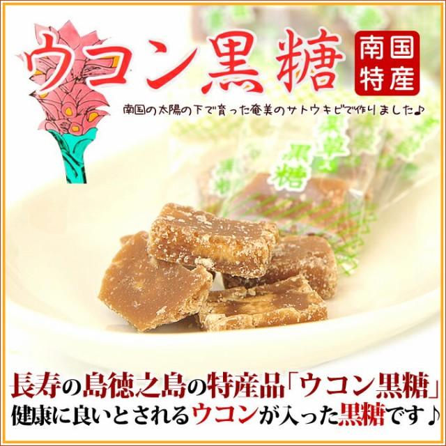 黒糖 加工黒糖 ウコン黒糖 150g 川畑食品 個包装 黒砂糖