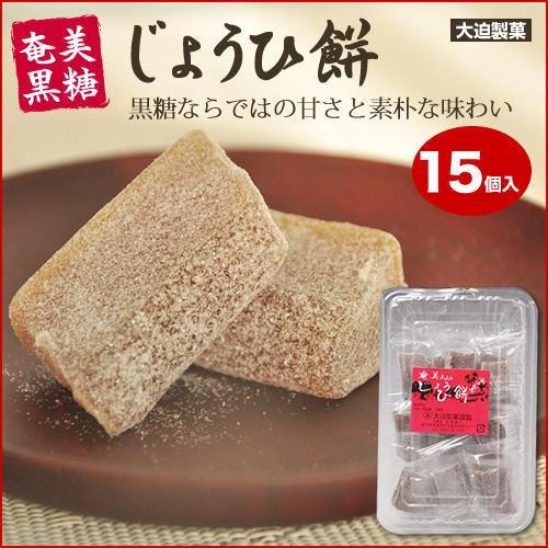 じょうひ餅 奄美 黒糖 お菓子 15個入り 大迫製菓 黒砂糖 お菓子 奄美大島 お土産