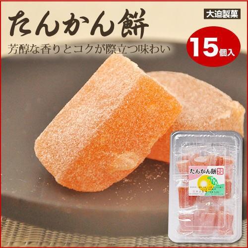 タンカン餅 奄美 黒糖 15個入り 大迫製菓 黒砂糖 たんかん餅 お菓子 奄美大島 お土産
