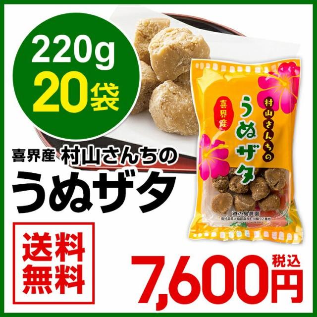 黒砂糖 うぬざた みちのしま農園 220g×20袋 喜界島 奄美 奄美大島 送料無料