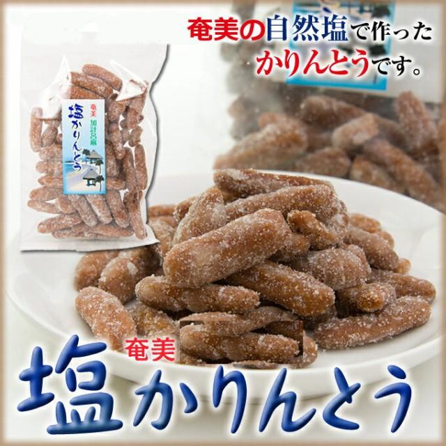 塩かりんとう 110g 保生堂 黒糖かりんとう お菓子 黒砂糖 奄美大島