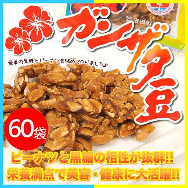 黒砂糖 お菓子 ガンザタ豆 安田製菓 180g×60袋 がんざた豆 黒糖ピーナッツ 落花生 奄美大島