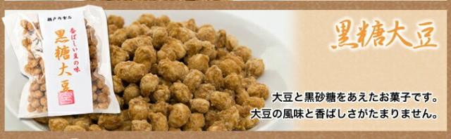 黒糖大豆90g 黒砂糖菓子 瀬戸内食品