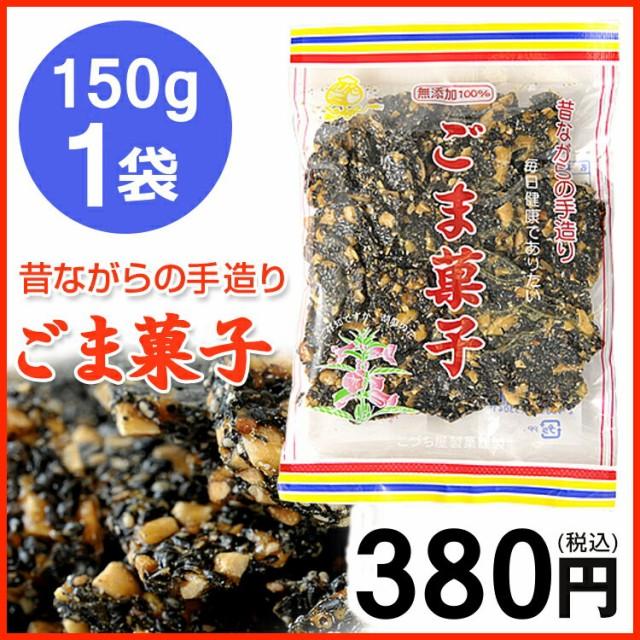 ごま / ごま / ごま菓子 / ごま菓子【黒糖菓子】150g【こづち屋】 【胡麻 ゴマ 黒砂糖 黒