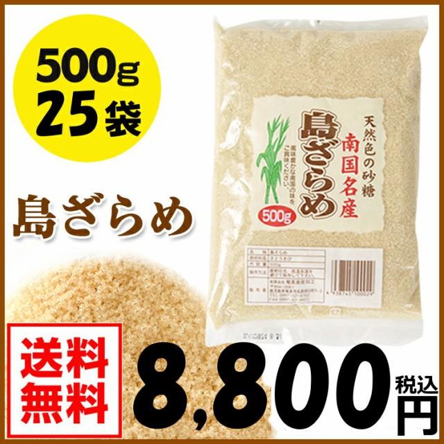 送料無料島ざらめ糖 500g×25袋 ザラメ 奄美食産 島ザラメ黒砂糖