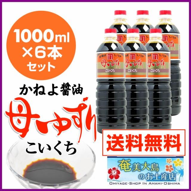 カネヨ醤油 母ゆずり 濃口醤油 1000ml×6本 こいくちしょうゆ 送料無料
