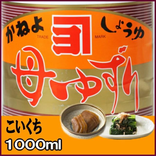 カネヨ醤油 母ゆずり 濃口醤油 1000ml こいくちしょうゆ 甘口 かねよしょうゆ ギフト