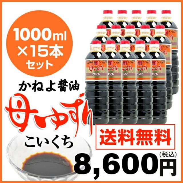 カネヨ醤油 母ゆずり 濃口醤油 1000ml×15本 こいくちしょうゆ かねよしょうゆ 送料無料