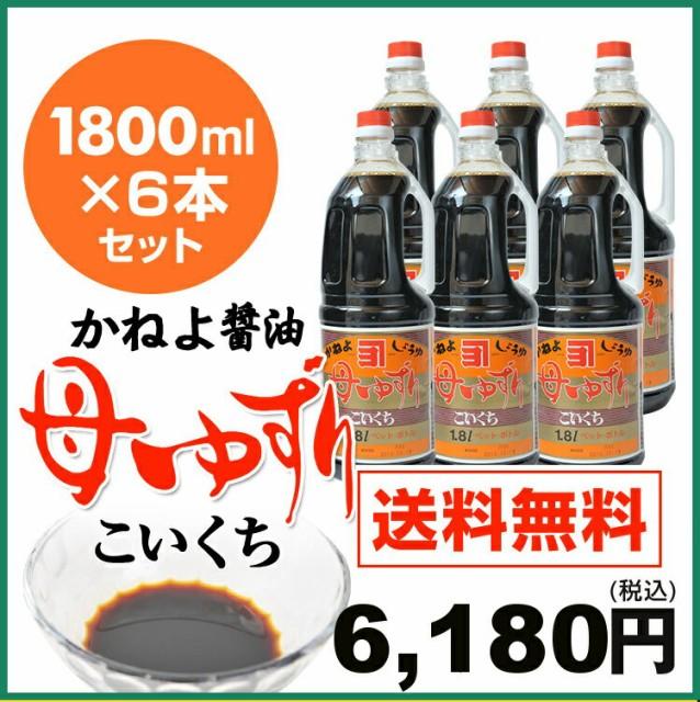 カネヨ醤油 母ゆずり 濃口醤油 1800ml ×6本 こいくちしょうゆ かねよしょうゆ 送料無料