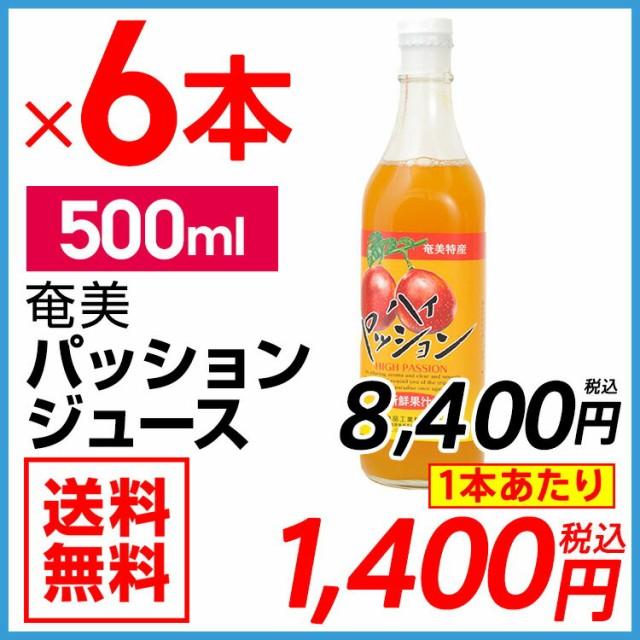 パッションフルーツジュース 500ml×6 本 濃縮還元 パッションジュース 栄食品 ギフト