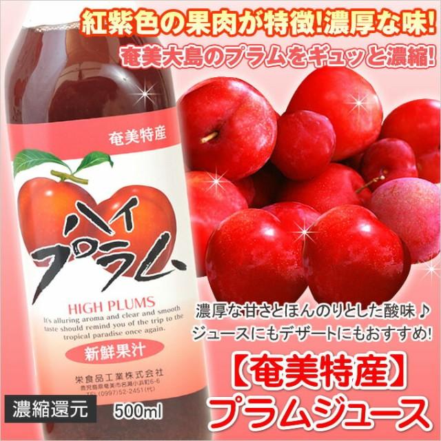 すももジュース 500ml 濃縮還元 栄食品 スモモ ぷらむ プラム ジュース ギフト 奄美大島