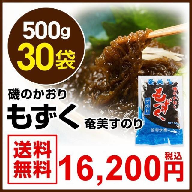 もずく / モズク / 奄美もずく(笠利水産) 500g×30袋 15kg も海藻 塩蔵 塩漬け 送料無料