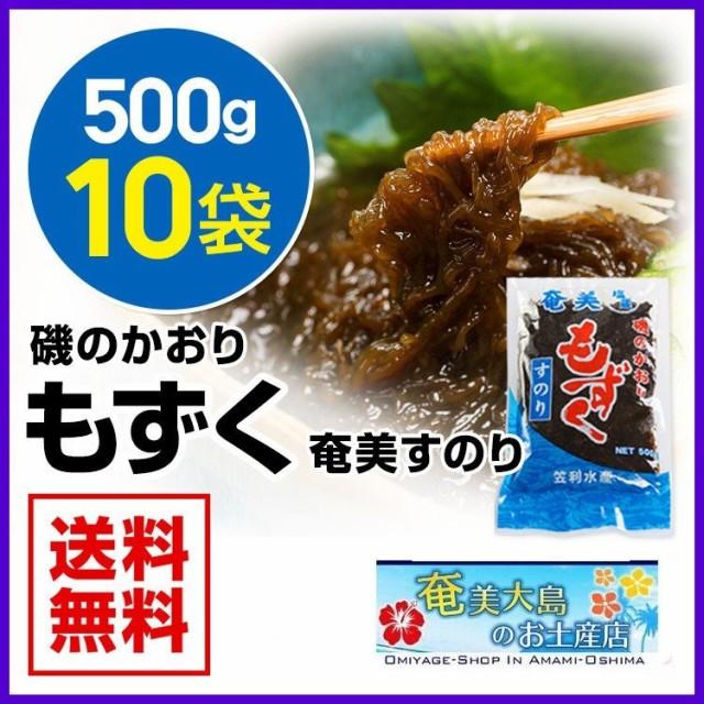 もずく / モズク / 奄美もずく(笠利水産) 500g×10袋 5kg も海藻 塩蔵 塩漬け 送料無料
