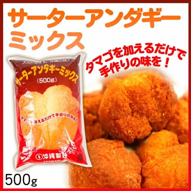 アンダーギー粉 白 サーターアンダギーミックス 沖縄製粉 500g お菓子
