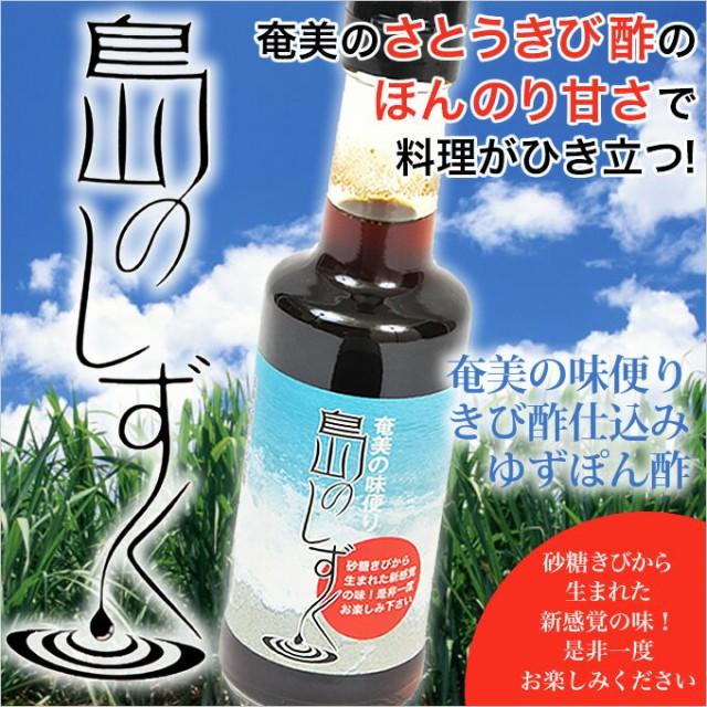きび酢 かけろま 加計呂麻島 島のしずく きび酢仕込み 200ml 酢 ぽん酢 奄美大島