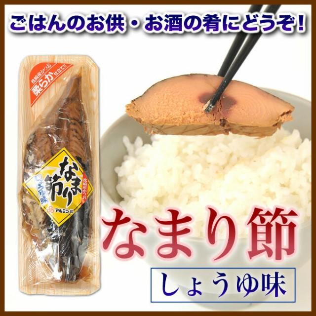 かつお なまり節 生節 しょうゆ味 マルミツ水産 枕崎産 カツオ 鰹 かつおの燻製