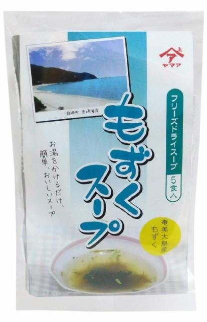 もずく スープ 5個入り ヤマア フリーズドライ インスタント 味噌汁 スープ 奄美大島