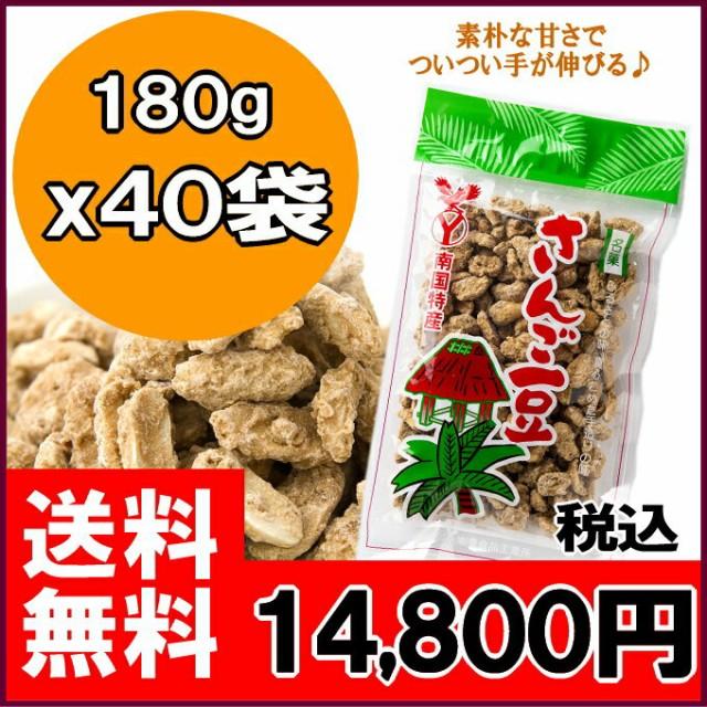 送料無料 黒砂糖お菓子 さんご豆 豊食品 180g×40袋 黒糖ピーナッツ 奄美大島 お菓子 お土産