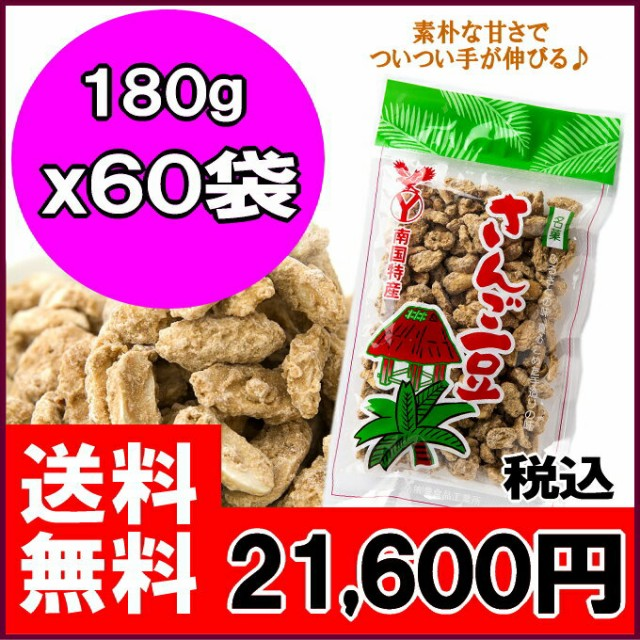 送料無料 黒砂糖お菓子 さんご豆 豊食品 180g×60袋 黒糖ピーナッツ 奄美大島 お土産