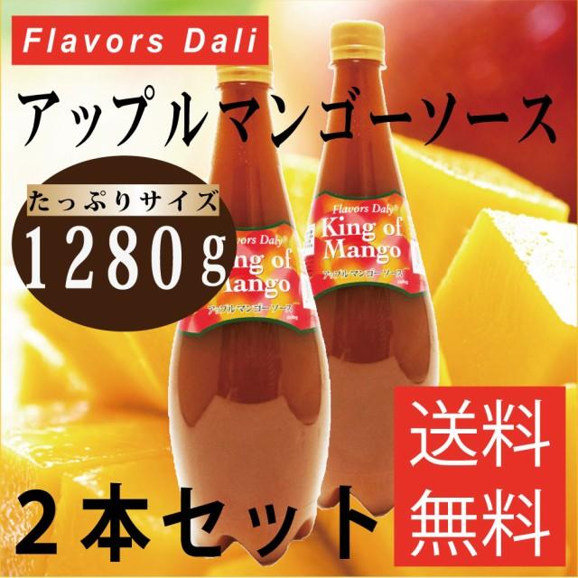 【送料無料】アップルマンゴーソース1280g2本セット