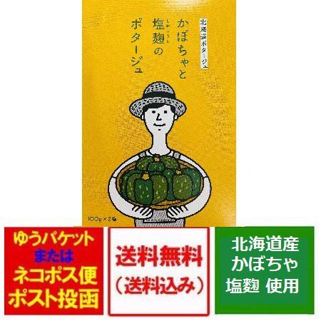 かぼちゃ スープ 送料無料 北海道産 かぼちゃと塩麹のポタージュスープ 1箱(100g×2袋入) 価格 730 円 カボチャ ポタージュスープ 南瓜