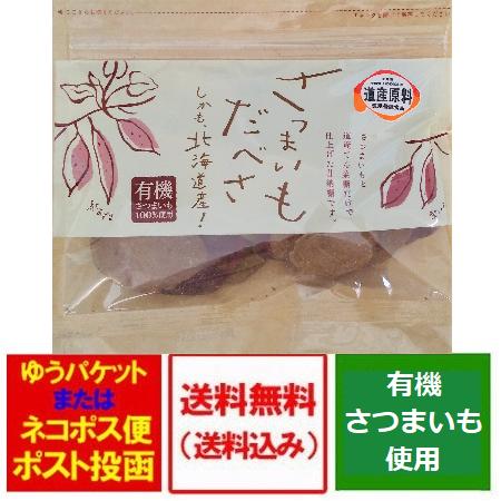 有機 さつまいも 送料無料 甘納豆 さつまいも だべさ 135g 1袋 価格 800円 北海道 有機野菜 かさつま芋 北海道産 ゆうき やさい
