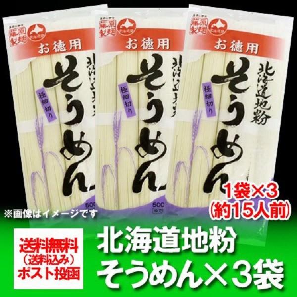 「北海道 麺セット ギフト 送料無料 乾麺」 藤原製麺製造の北海道(ほっかいどう)ソーメン500 g(5束)×3袋 価格 1000 円 ポッキリ