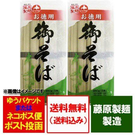 「北海道 麺セット ギフト 送料無料 乾麺」 藤原製麺製造の北海道(ほっかいどう)そば 御そば450g(5束)×2袋 価格 690円