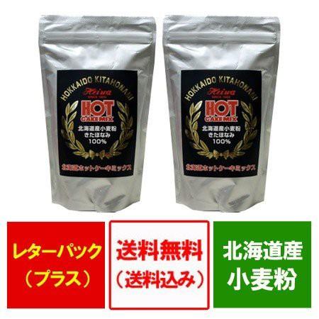ホットケーキミックス 送料無料 小麦粉 北海道産 きたほなみ 使用 ホットケーキ ミックス(パンケーキミックス) 500 g×2袋 価格 1816円