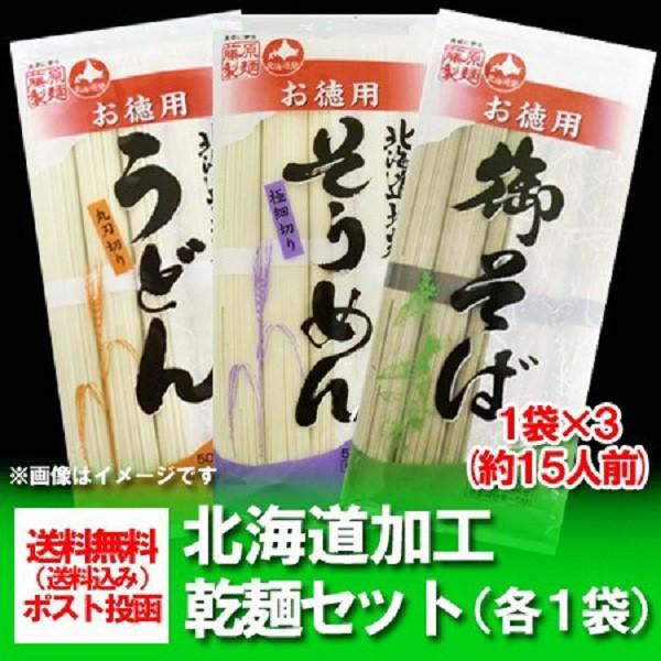 北海道 麺セット ギフト 送料無料 乾麺 セット 北海道 うどん500 gそうめん500 g 御そば450 g 各1袋 価格 1000 円