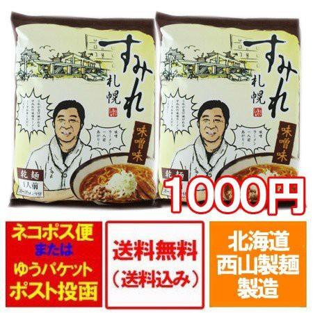 札幌 すみれ ラーメン インスタント 送料無料 すみれ ラーメン 西山製麺 味噌味 1袋×2個 価格 1000 円「ポイント 1000 クーポン」西山製
