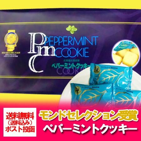 「北海道のミント チョコレート 送料無料 クッキー」北海道のお菓子 モンドセレクション 最高金賞 ペパーミントクッキー 12枚入×1個