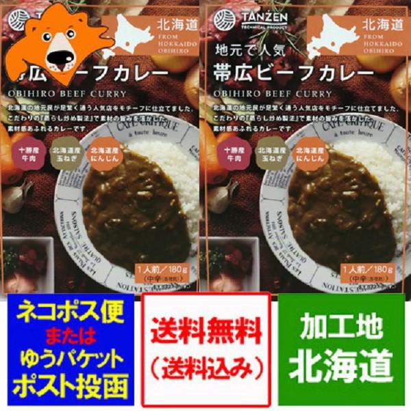 北海道 ご当地カレー 帯広 カレー ビーフ 送料無料 北海道 十勝産 牛肉 使用 帯広 ビーフカレー レトルト 中辛 180g×2個 価格 1412円