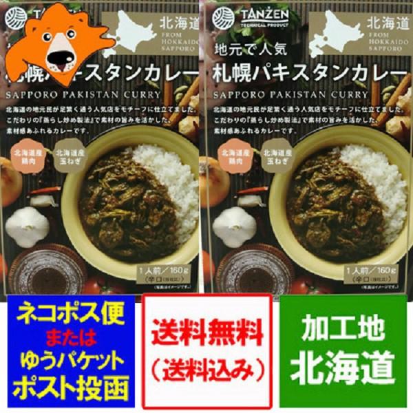 北海道 ご当地カレー 札幌 送料無料 北海道産 鶏肉 使用 札幌 パキスタン カレー レトルト 辛口 160g×2個 価格 1412円 レトルトカレー