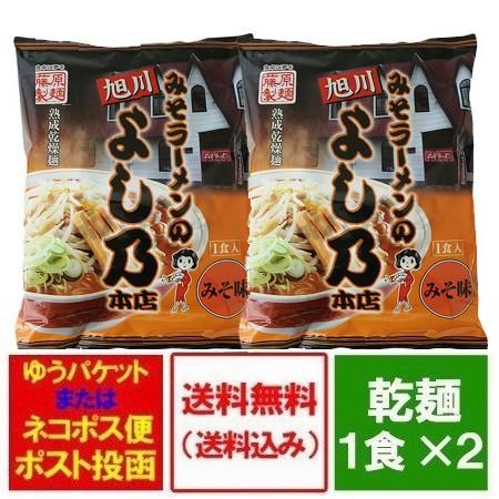 旭川 ラーメン よし乃 味噌 ラーメン 送料無料 よしの みそ らーめん 乾麺・袋麺(ラーメン スープ付)1食×2袋 価格628円 味噌 らーめん