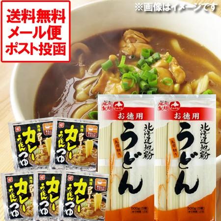 カレーうどん 送料無料 乾麺 うどん500 g(5束)×2袋・カレーうどんのつゆ 5袋 価格 1080 円 うどんとベル食品のつゆをセット