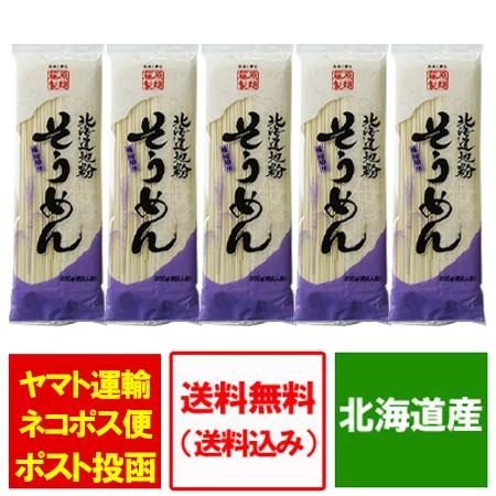 送料無料 そうめん 乾麺 北海道産地粉を使用した 北海道 ソーメン 200 g×5束 価格 800 円 北海道の小麦 使用した そうめん