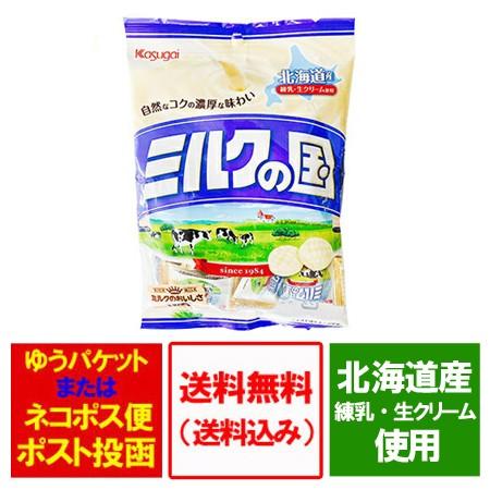 キャンディ 送料無料 キャンディー 北海道 ミルク キャンディ 価格 501 円 北海道産 練乳 生クリーム 使用 きゃんでぃ 飴 あめ