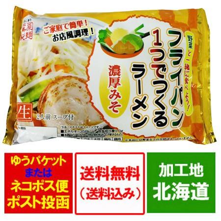 ラーメン 送料無料 藤原製麺 ラーメン フライパン1つでつくる みそ/味噌 ラーメン 価格 628円 生ラーメン スープ 付