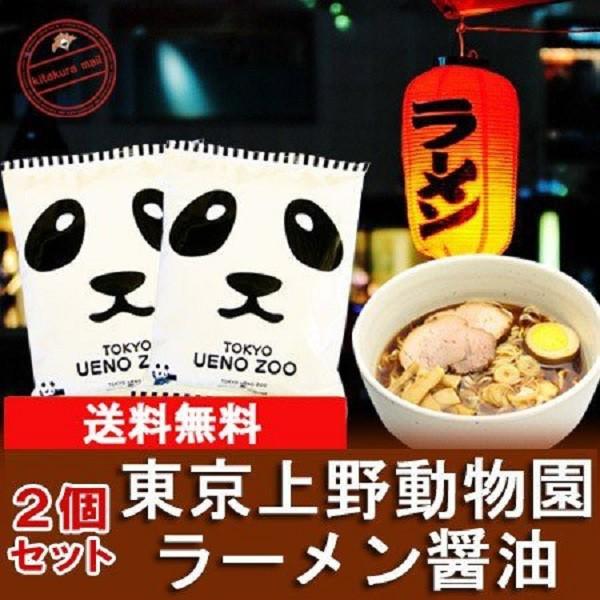 上野動物園 土産 送料無料 ラーメン 乾麺 ラーメン 2個セット(ラーメン 醤油 スープ付)価格 600 円お土産 パンダ ラーメン