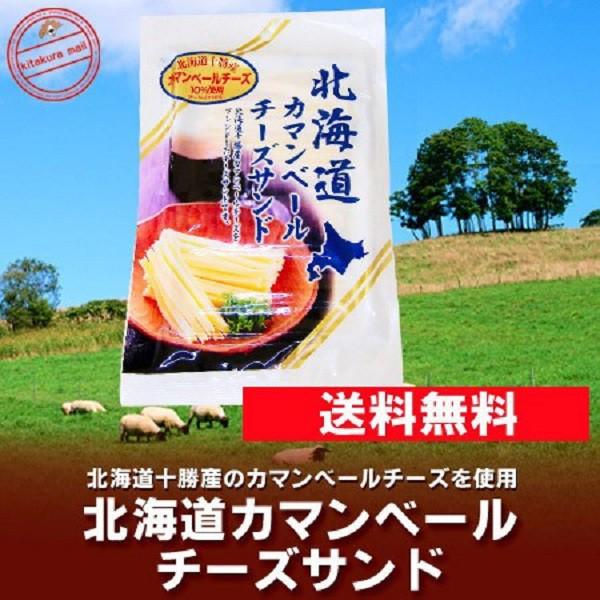 「おつまみ チーズ 珍味 送料無料」北海道十勝産のチーズ(カマンベールチーズ)を使用 メール便で送料無料 チーズサンド