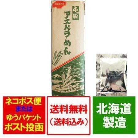 アスパラ 送料無料 北海道産 アスパラ めん(麺) 200 g×1束 価格 540 円 送料無料 メール便 うどん お試し 昆布つゆ 付