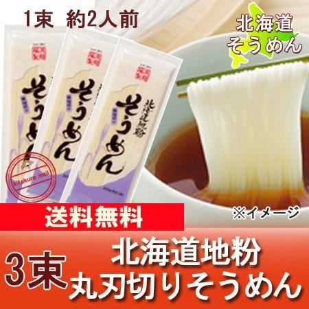 「北海道 そうめん 送料無料 乾麺」 北海道産地粉を使用した 北海道 ソーメン200 g×3束 価格 540 円 「送料無料 メール便 そうめん」