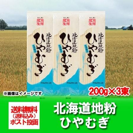 「北海道 ひやむぎ 送料無料 乾麺」 北海道産地粉を使用した 北海道 冷麦 200 g×3束 価格 540 円 送料無料 メール便 ひやむぎ