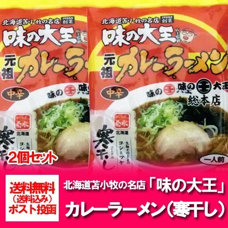 北海道 ラーメン 送料無料 カレー ラーメン 苫小牧 名店 味の大王 カレーラーメン 乾麺 1袋×2個(ラーメン スープ 付) 価格 840円 かれー