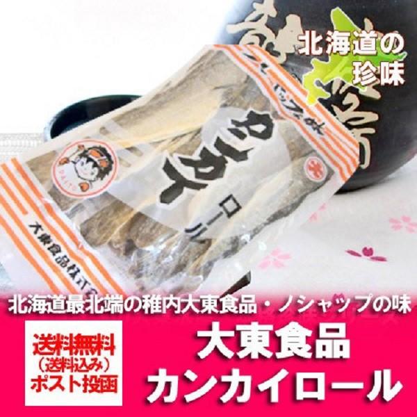 北海道 珍味 送料無料 かんかい 大東食品 珍味 ロール カンカイ は柔らかいチンミ(かんかい) 1袋 価格 1330 円
