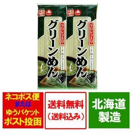 ひやむぎ 送料無料 クロレラ 乾麺 メール便 グリーン麺/グリーンめん 280 g×2束 価格 501 円 冷や麦