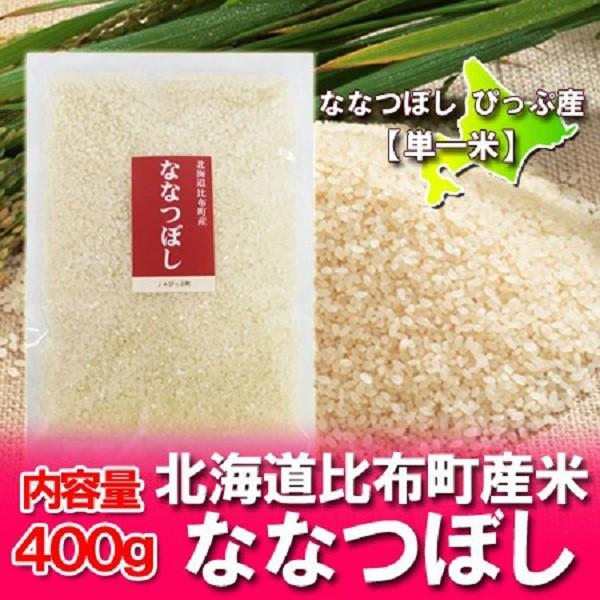 新米 北海道産米 ななつぼし米 送料無料 米を メール便 北海道の米 ななつぼし(ぴっぷ産) 米 400 g 価格 500 円 ポイント消化 500 クーポ